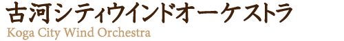 古河シティウインドオーケストラ公式ウェブサイト